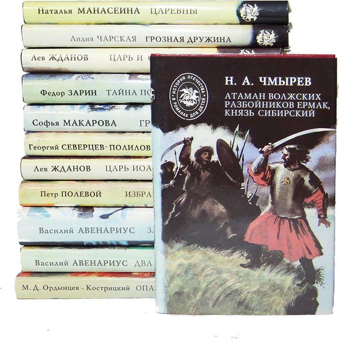 История России в романах для детей (комплект из 12 книг) а посуда идет и идет