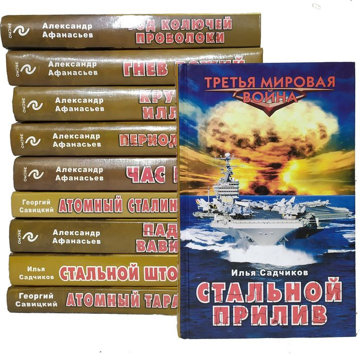 Третья мировая война (комплект из 10 книг) уолкер д операция немыслимое третья мировая война