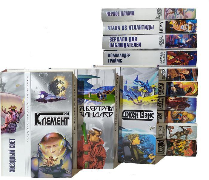 Классика мировой фантастики (комплект из 13 книг) шенгальц и бауров а поселягин в максимов р лучшие хиты современной фантастики комплект из 4 книг
