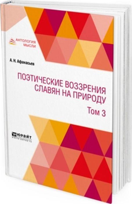 Поэтические воззрения славян на природу в 3 томах. Том 3