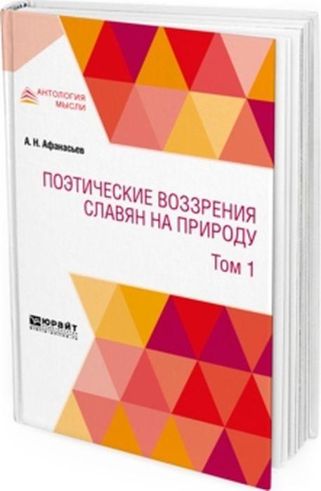 Поэтические воззрения славян на природу в 3 томах. Том 1