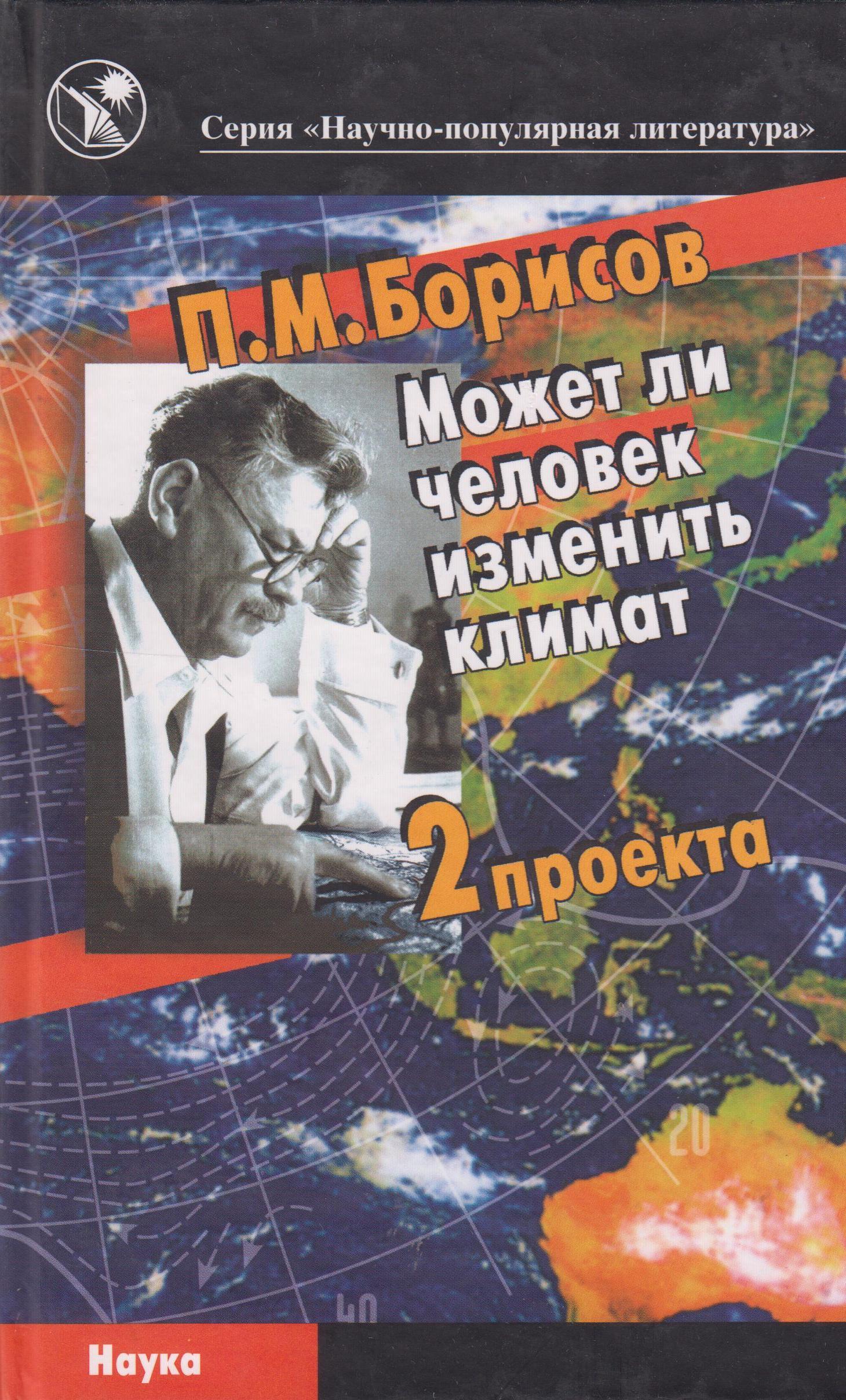 Борисов Петр Михайлович Может ли человек изменить климат