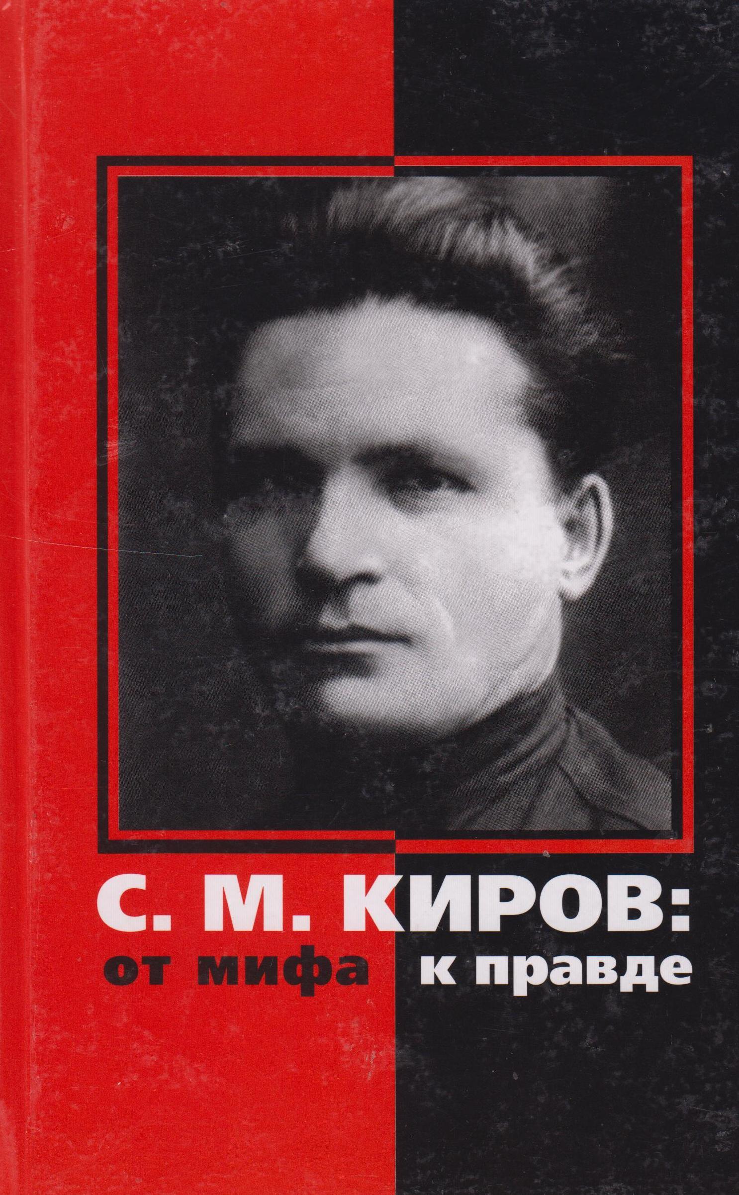 Ефимов Николай Алексеевич С.М. Киров. От мифа к правде