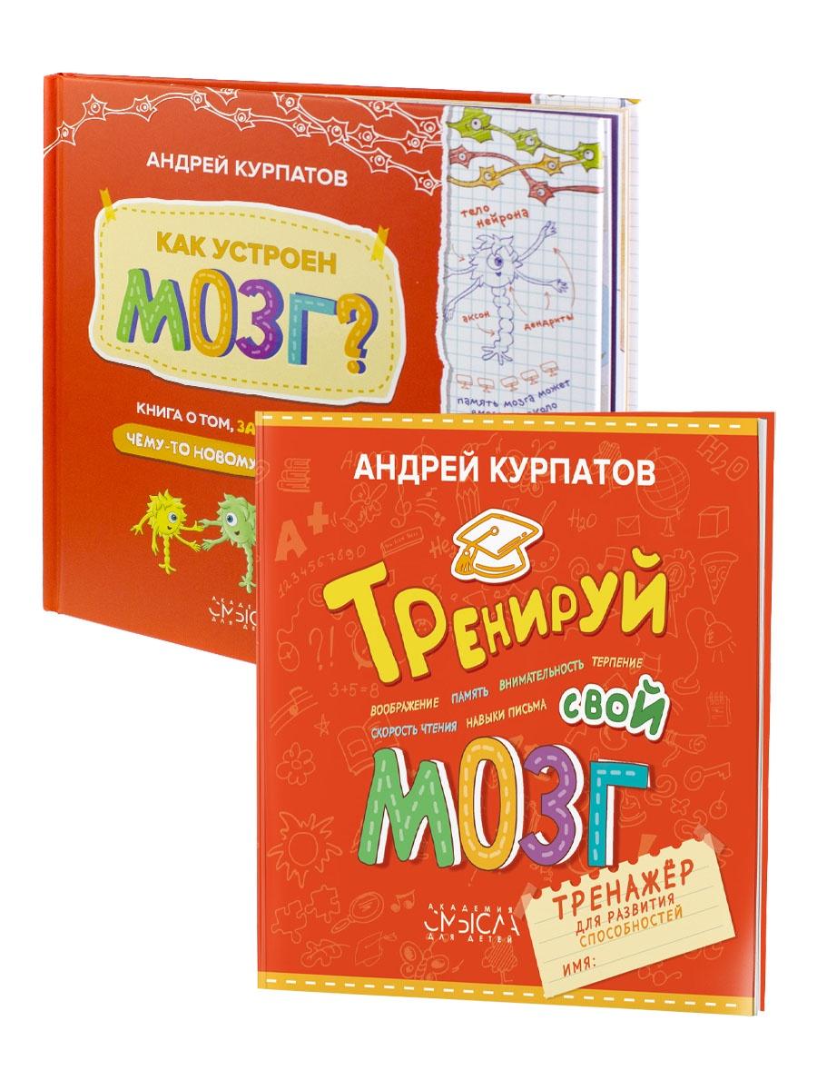Курпатов Андрей Владимирович Тренируй свой мозг; Как устроен мозг? (комплект из 2 книг)