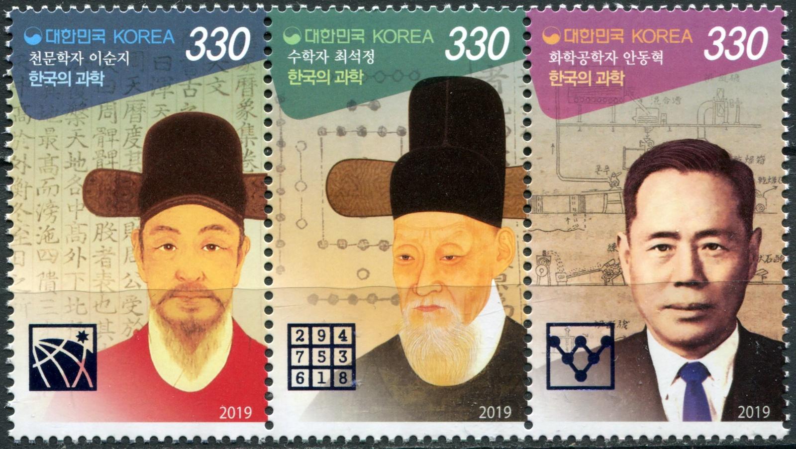 Южная Корея. 2019. Знаменитые корейские учёные (V) (Сцепка. MNH OG)
