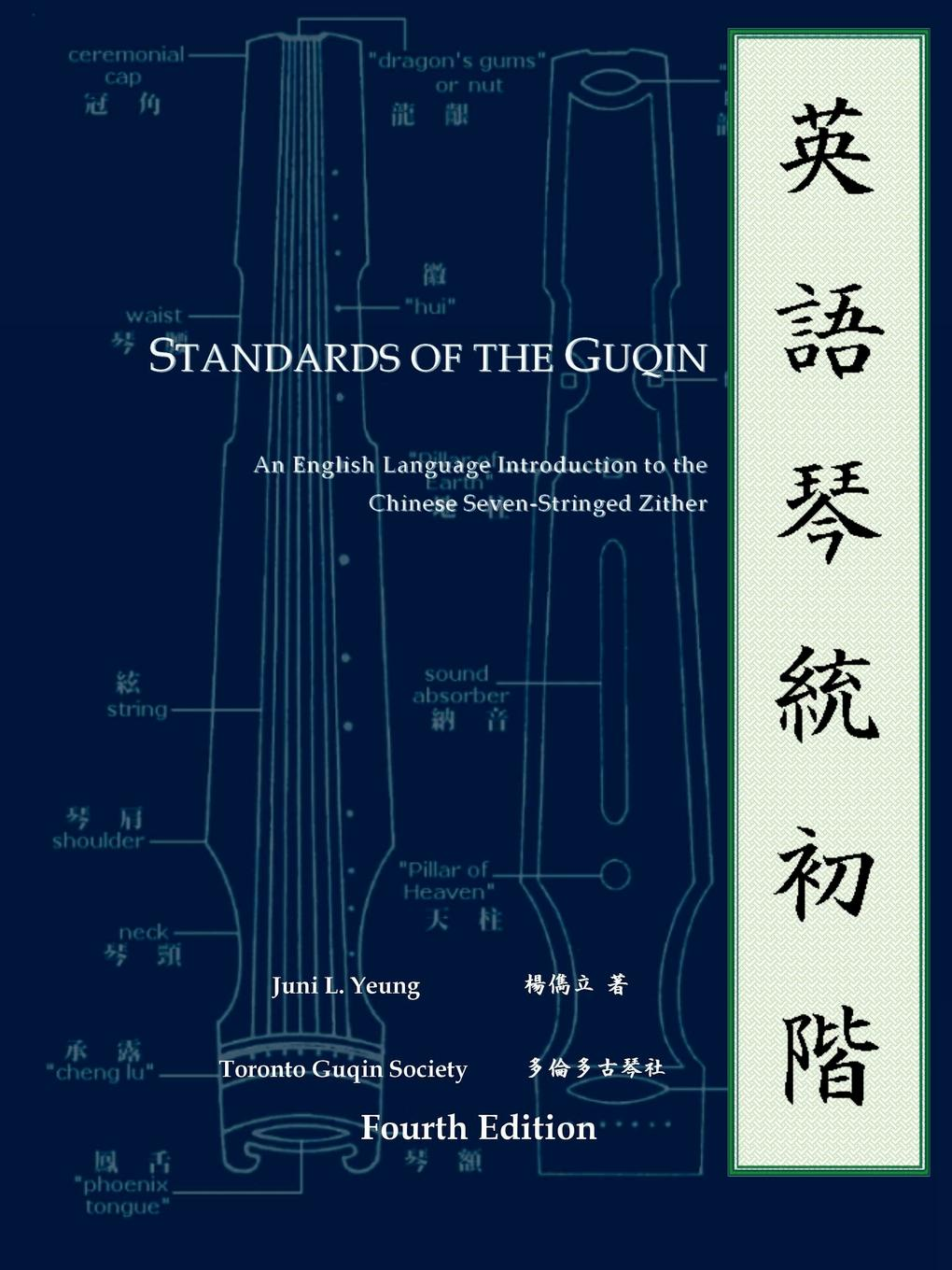 Juni Yeung Standards of the Guqin скальп петуха veniard chinese cock cape