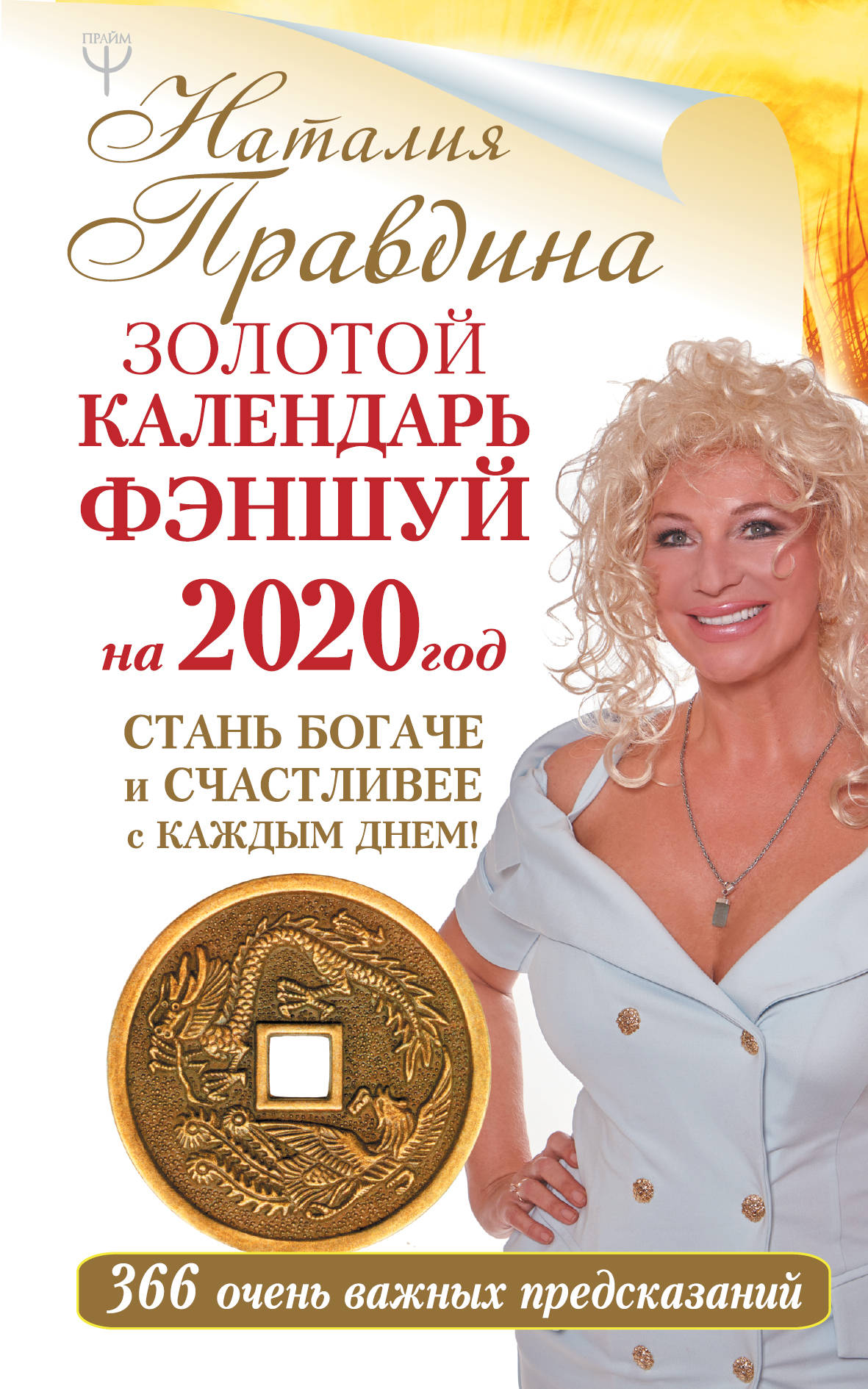 Календарь. 2020 год. Золотой фэншуй. 366 очень важных предсказаний