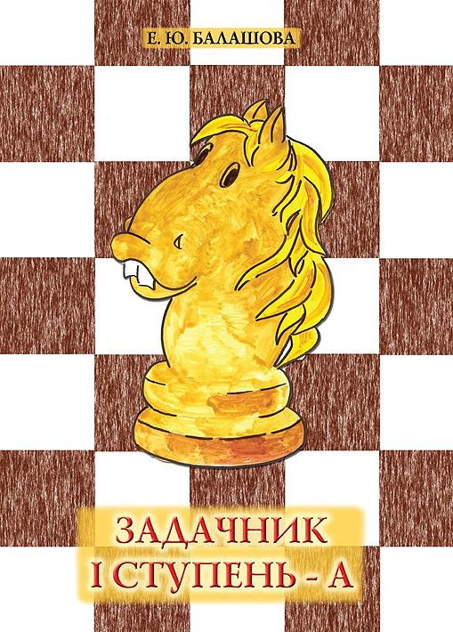 Е. Ю. Балашова Задачник. I ступень-А балашова е шахматная азбука вторая ступень часть 2