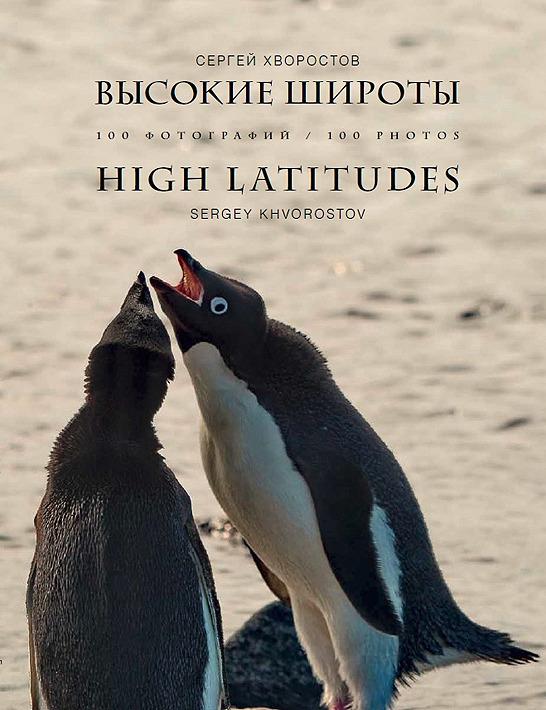 Сергей Хворостов / Sergei Khvorostov Высокие широты. 100 фотографий / High latitudes