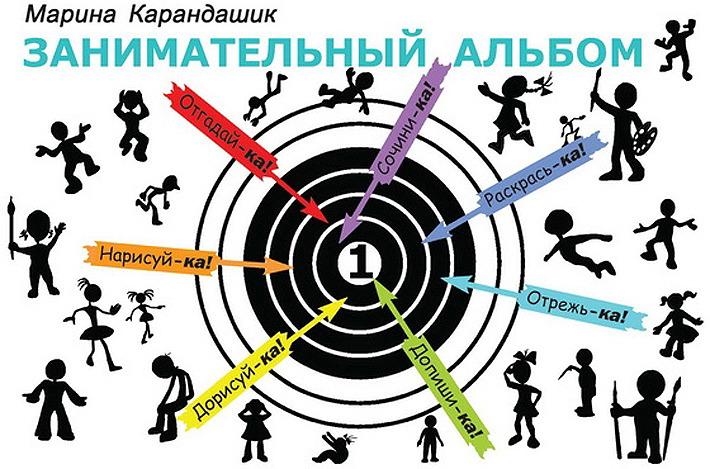 Марина Карандашик Занимательный альбом. Выпуск 1