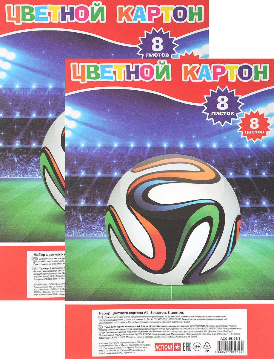 Набор цветного картона Action! Мяч, ACC-8/8-2E/1/2, 8 листов, 2 шт action набор цветного картона lalaloopsy 8 листов цвет розовый 2 шт
