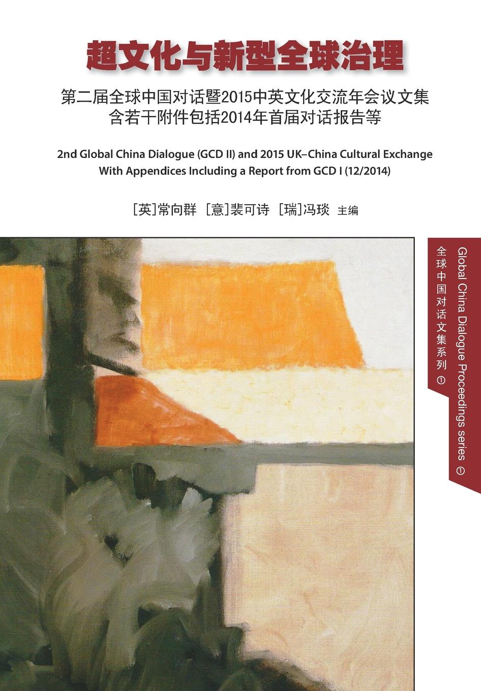 Transculturality and New Global Governance 美容医学造型艺术(第2版)(附cd rom光盘1张)