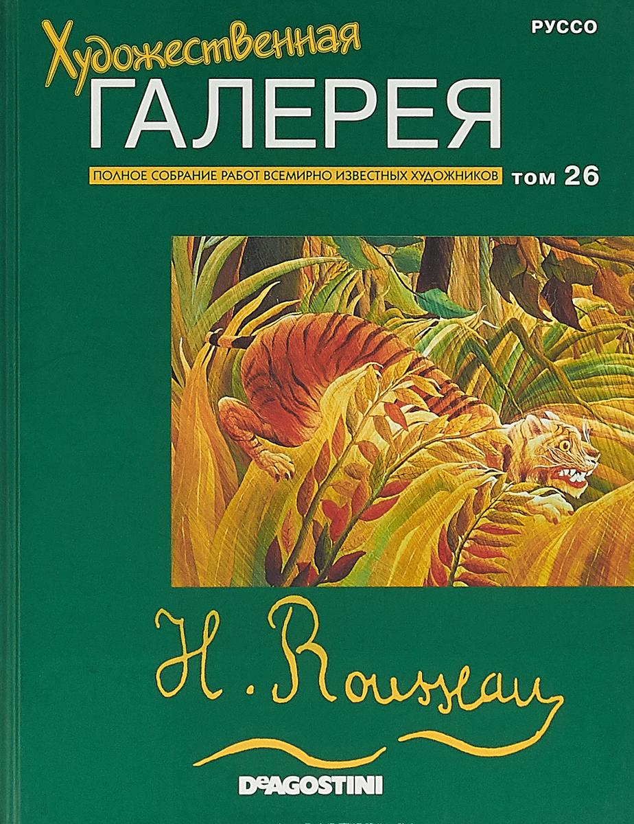Художественная галерея № 26. Руссо. художественная галерея поленов