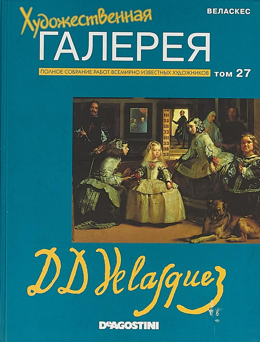 Художественная галерея № 27. Веласкес. художественная галерея поленов