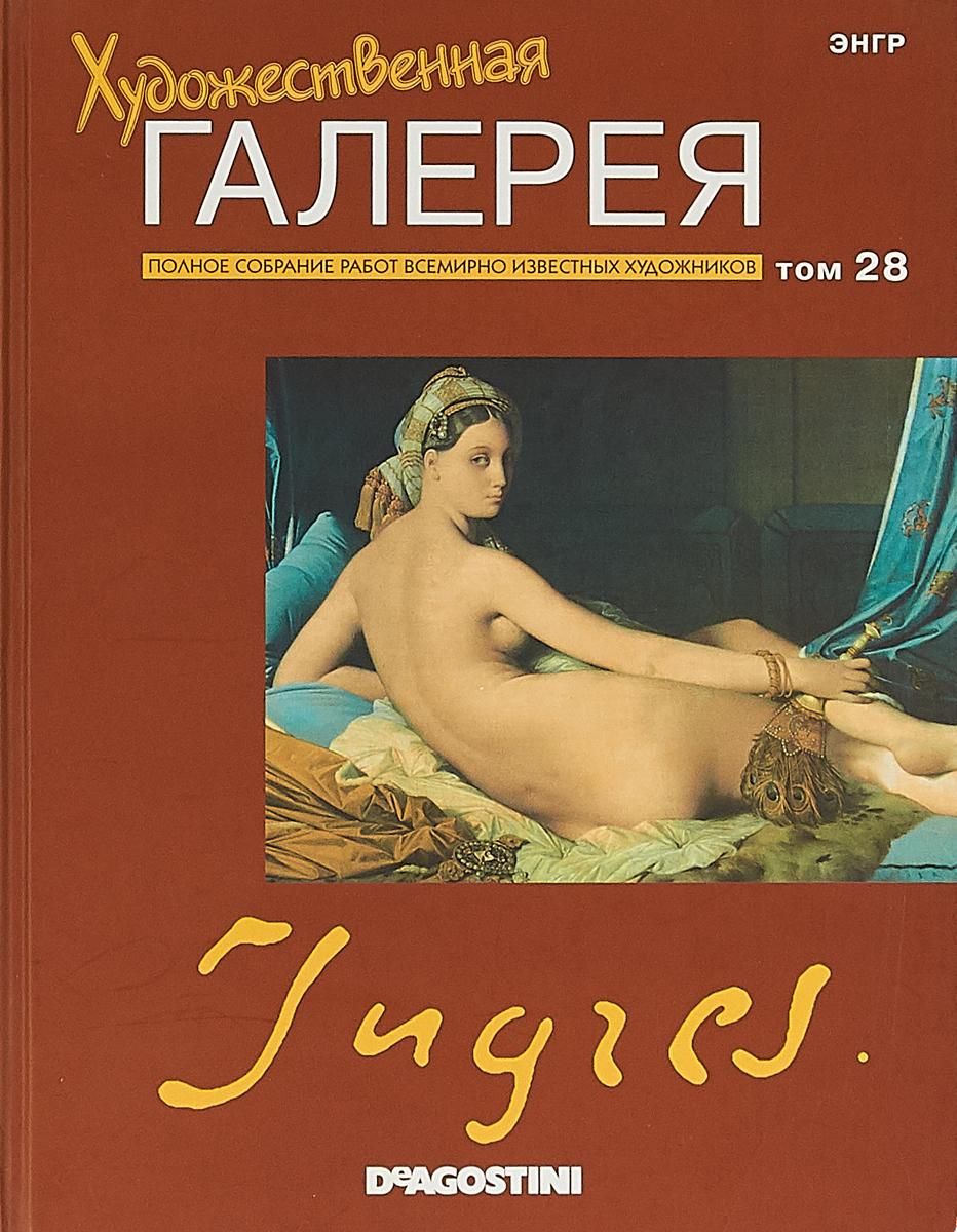 Художественная галерея № 28. Энгр. художественная галерея поленов