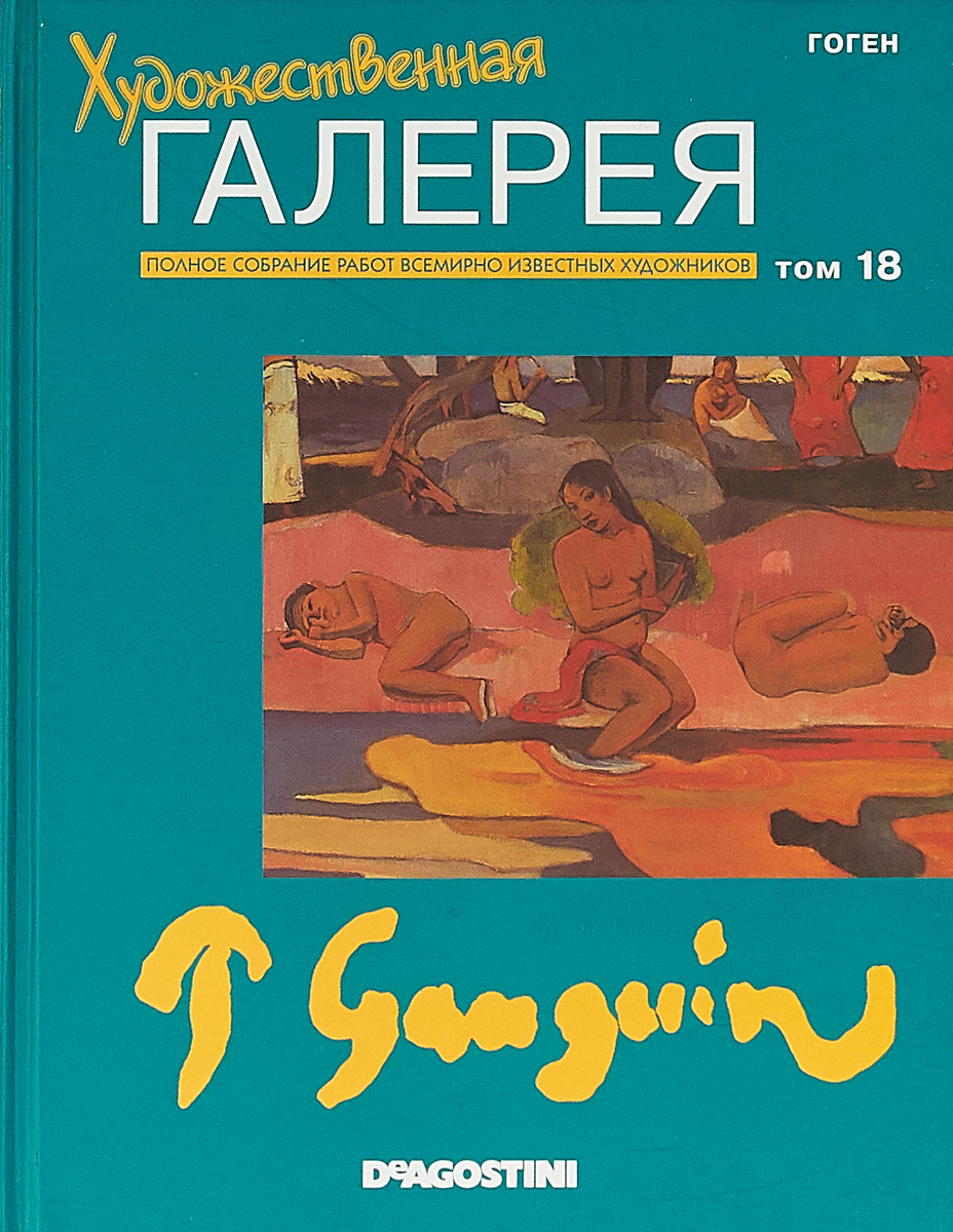 Художественная галерея № 18. Гоген. художественная галерея поленов
