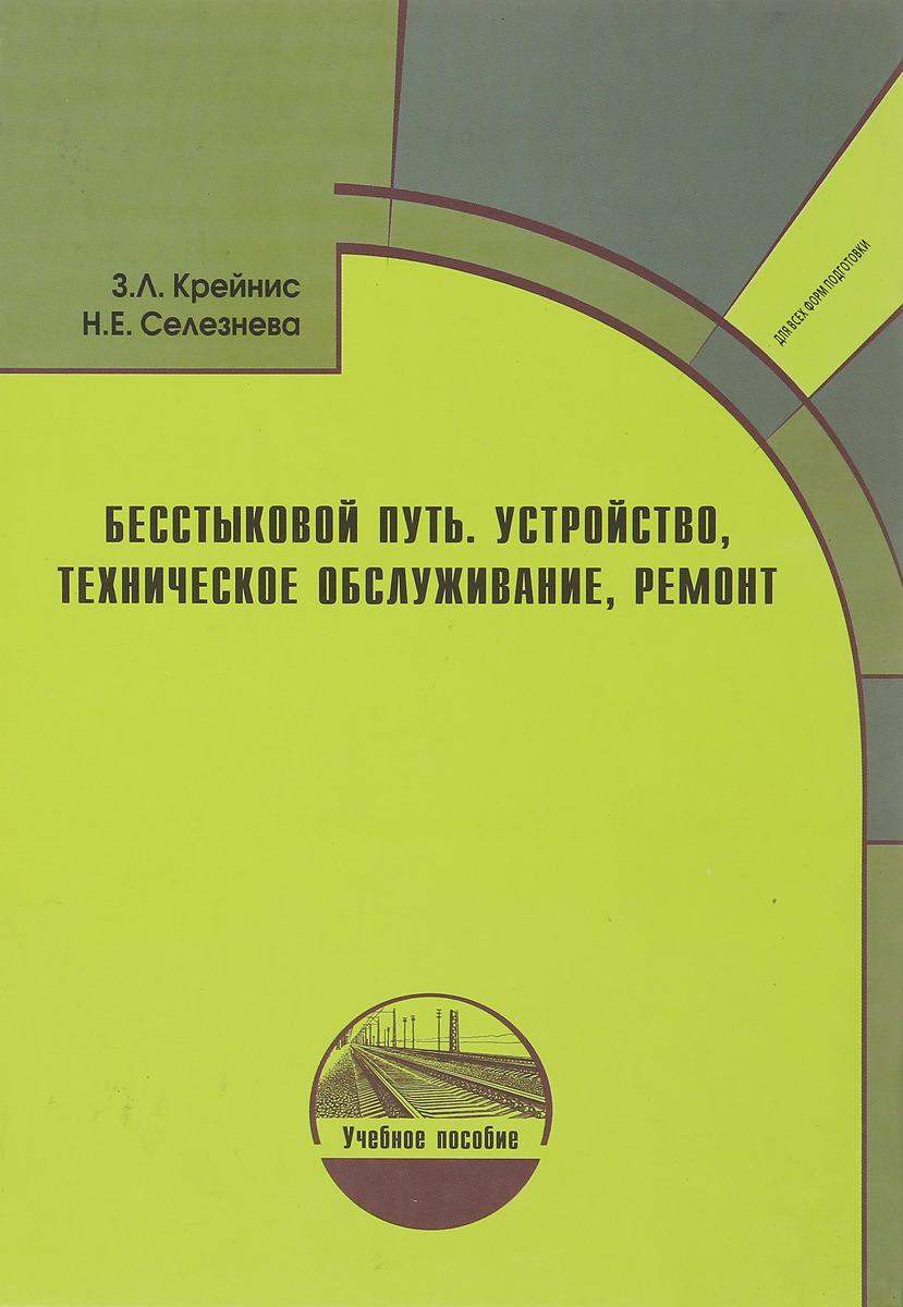 Крейнис З. Л., Селезнева Н. Е. Бесстыковой путь. Устройство, техническое обслуживание, ремонт