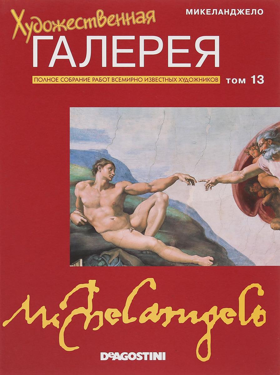 Художественная галерея № 13. Микеланджело. художественная галерея поленов