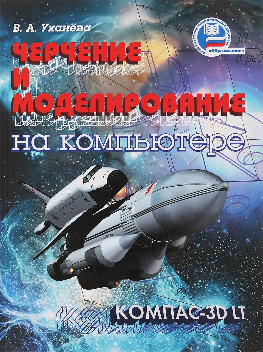 Уханёва В. А. Черчение и моделирование на компьютере