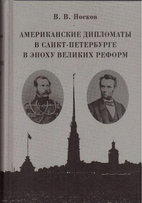 Носков В. В. Американские дипломаты в Санкт-Петербурге вэ поху великих реформ