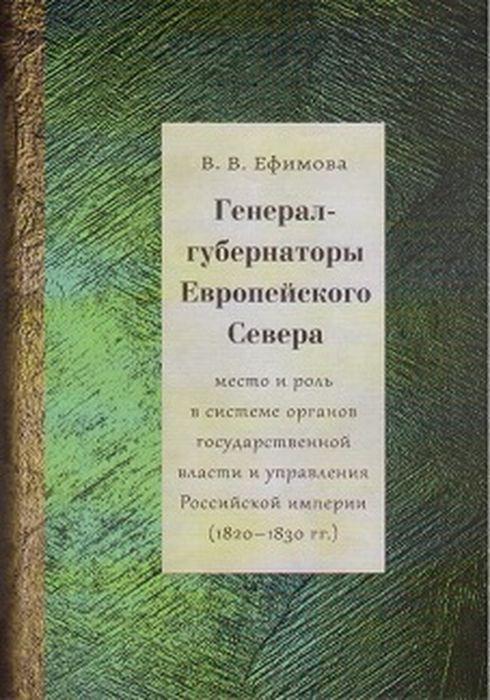 Генерал-губернаторы Европейского Севера. Место и роль в системе органов государственной власти и управления Российской империи (1820-1830гг)