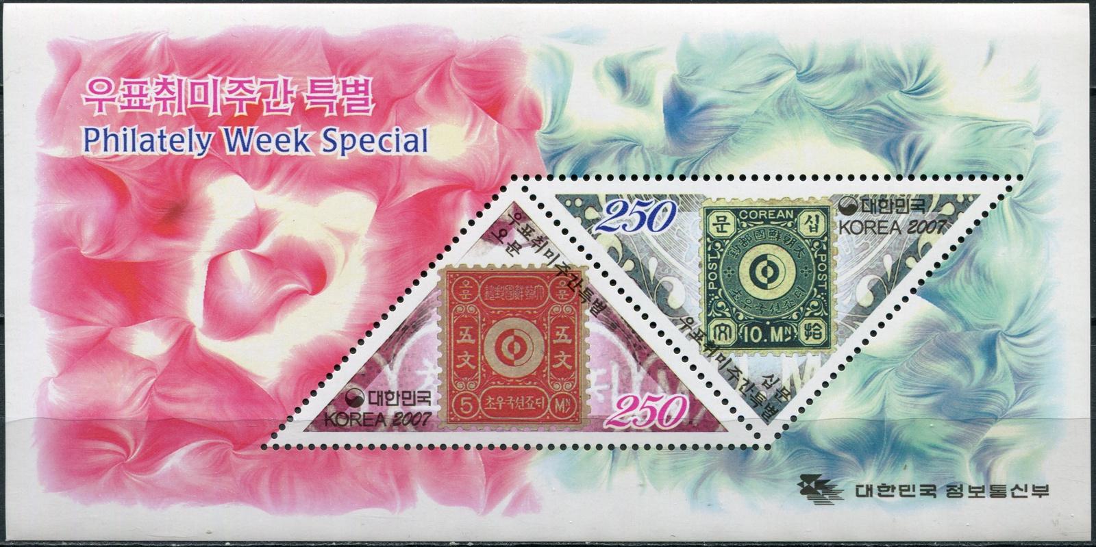 Южная Корея. 2007. Первые корейские марки 1884 года (Блок. MNH OG)