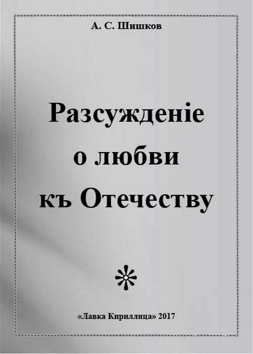 Александр Шишков Разсужденiе о любви къ Отечеству