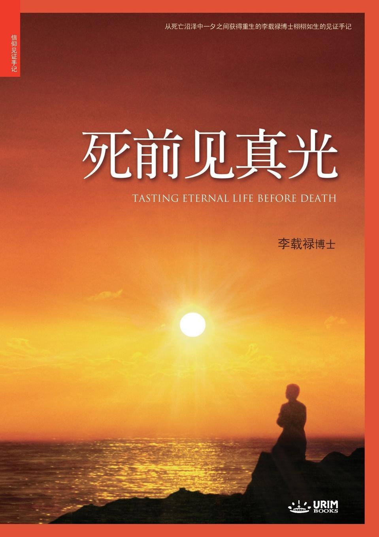 Lee Jaerock ?????. Tasting Eternal Life Before Death (Simplified Chinese Edition)