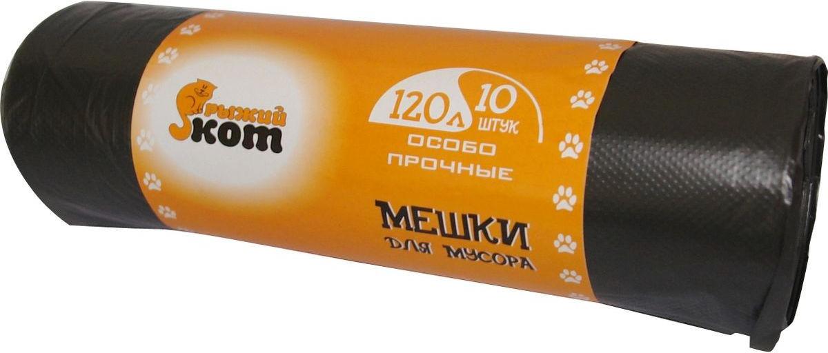 Мешки для мусора Рыжий кот, 310310, 120 л, 10 шт все цены