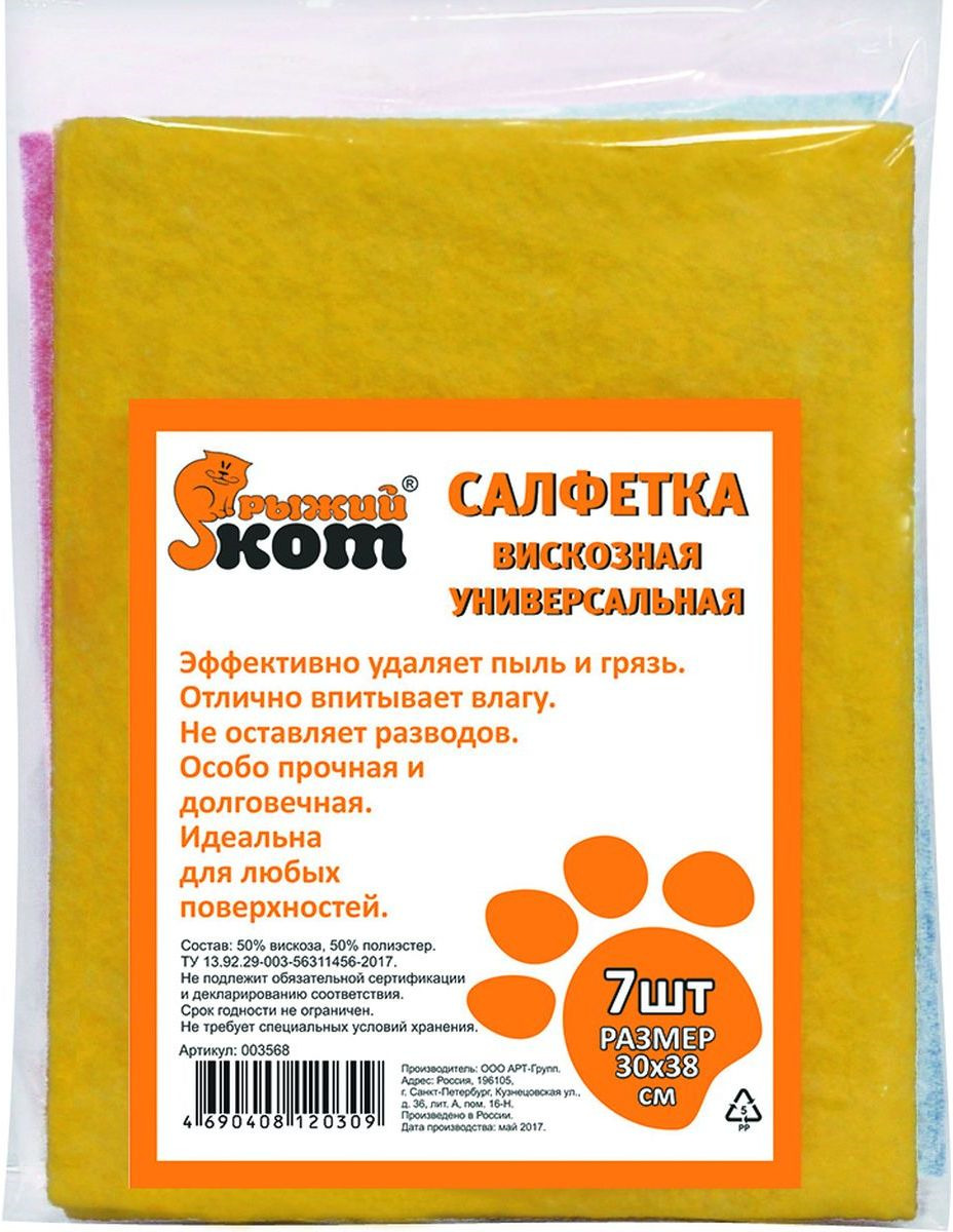 Салфетка Рыжий кот, 310215, универсальная, 30 х 38 см, 3 шт цена