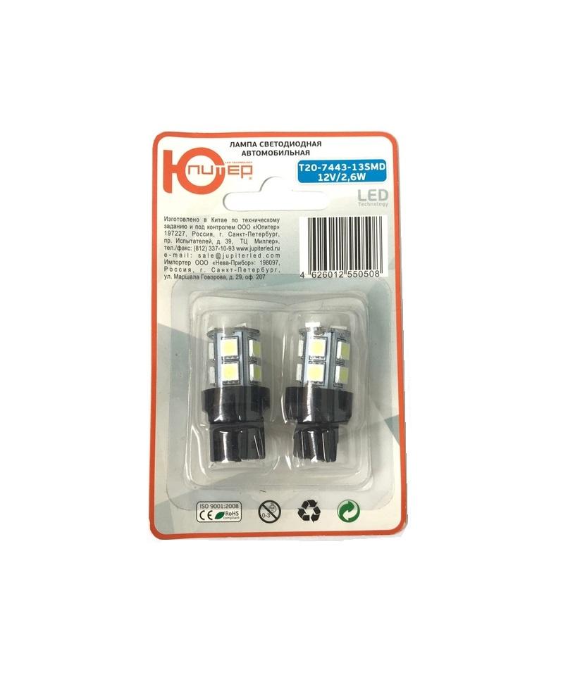 Лампа специальная Юпитер T20-7443-13SMD цена