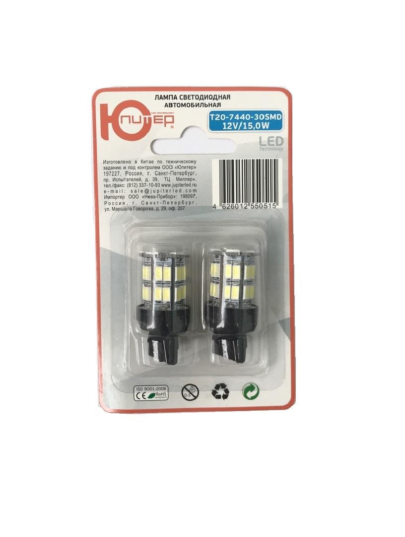 Лампа специальная Юпитер T20-7440-30SMD цена