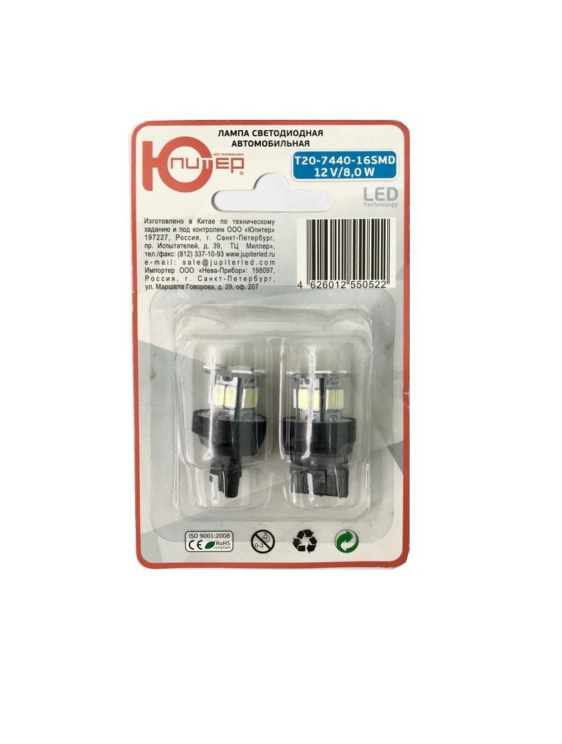 Лампа специальная Юпитер T20-7440-16SMD цена