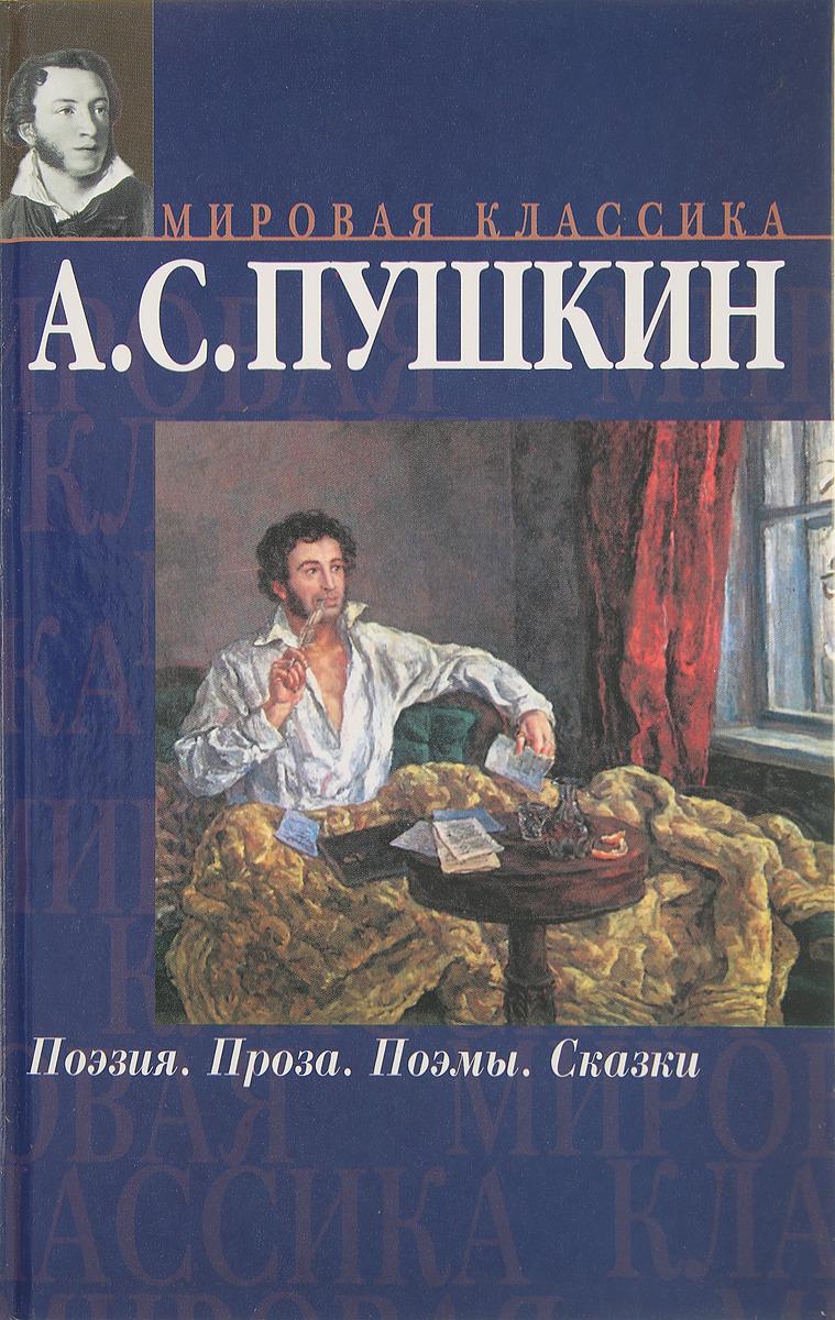 Пушкин А.С. А.С. Пушкин. Поэзия. Проза. Поэмы. Сказки цена и фото