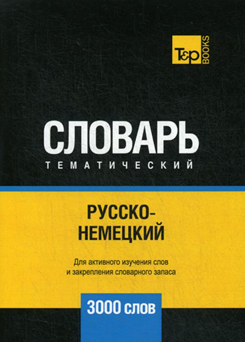 А. М. Таранов Русско-немецкий тематический словарь. 3000 слов