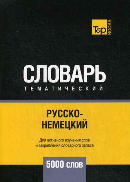А. М. Таранов Русско-немецкий тематический словарь. 5000 слов