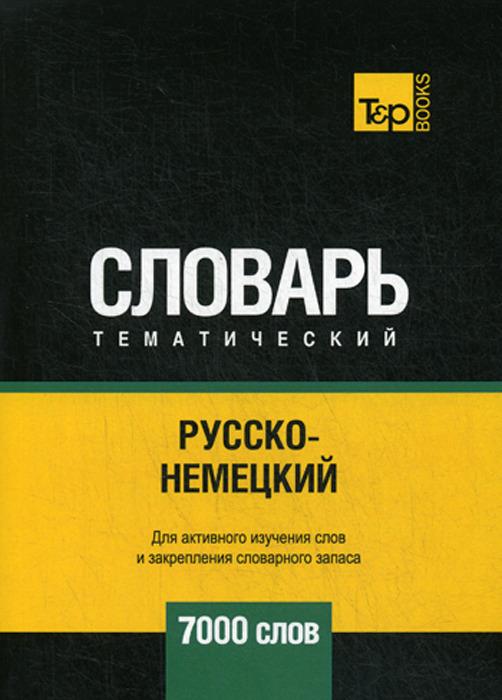А. М. Таранов Русско-немецкий тематический словарь. 7000 слов