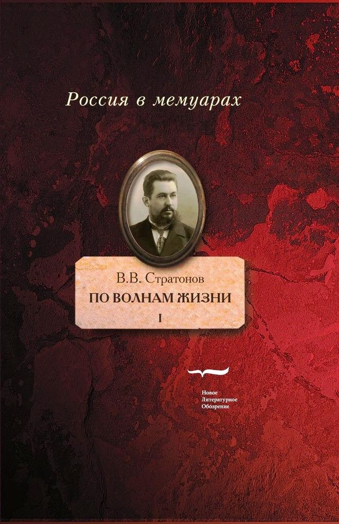 В. В. Стратонов По волнам жизни. В 2 томах (комплект из 2 книг)