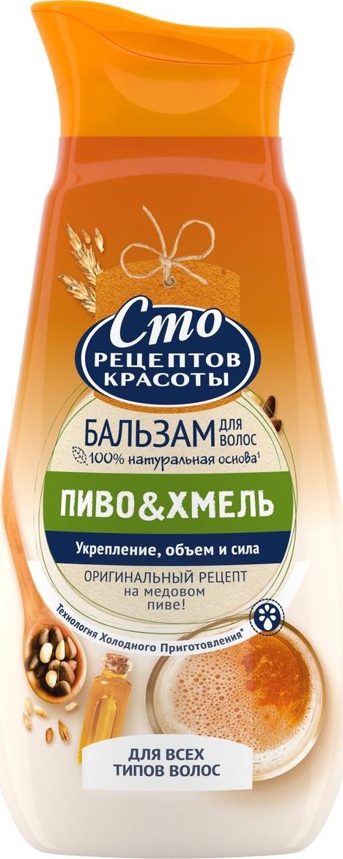 Сто рецептов красоты Бальзам для волос Пивной, 250 мл белита сыворотка эффект ламинирования от корней до кончиков волос несмываемый пл нс программа укрепления волос 80 мл