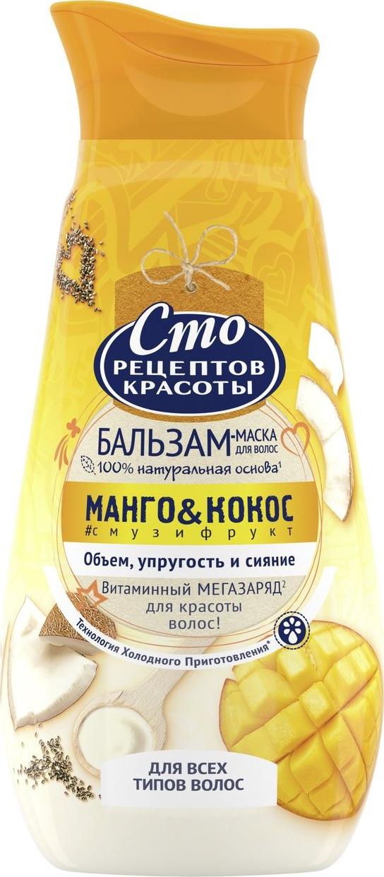 Фото - Сто рецептов красоты Бальзам-маска для волос Смузи-Рецепт, 250 мл сто рецептов красоты пенка для умывания смузи рецепт 120мл
