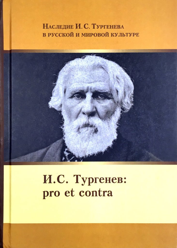 И. С. Тургенев: pro et contra