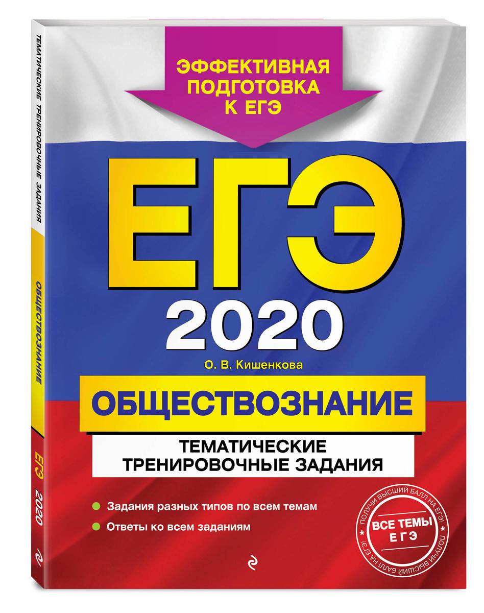О. В. Кишенкова ЕГЭ-2020. Обществознание. Тематические тренировочные задания