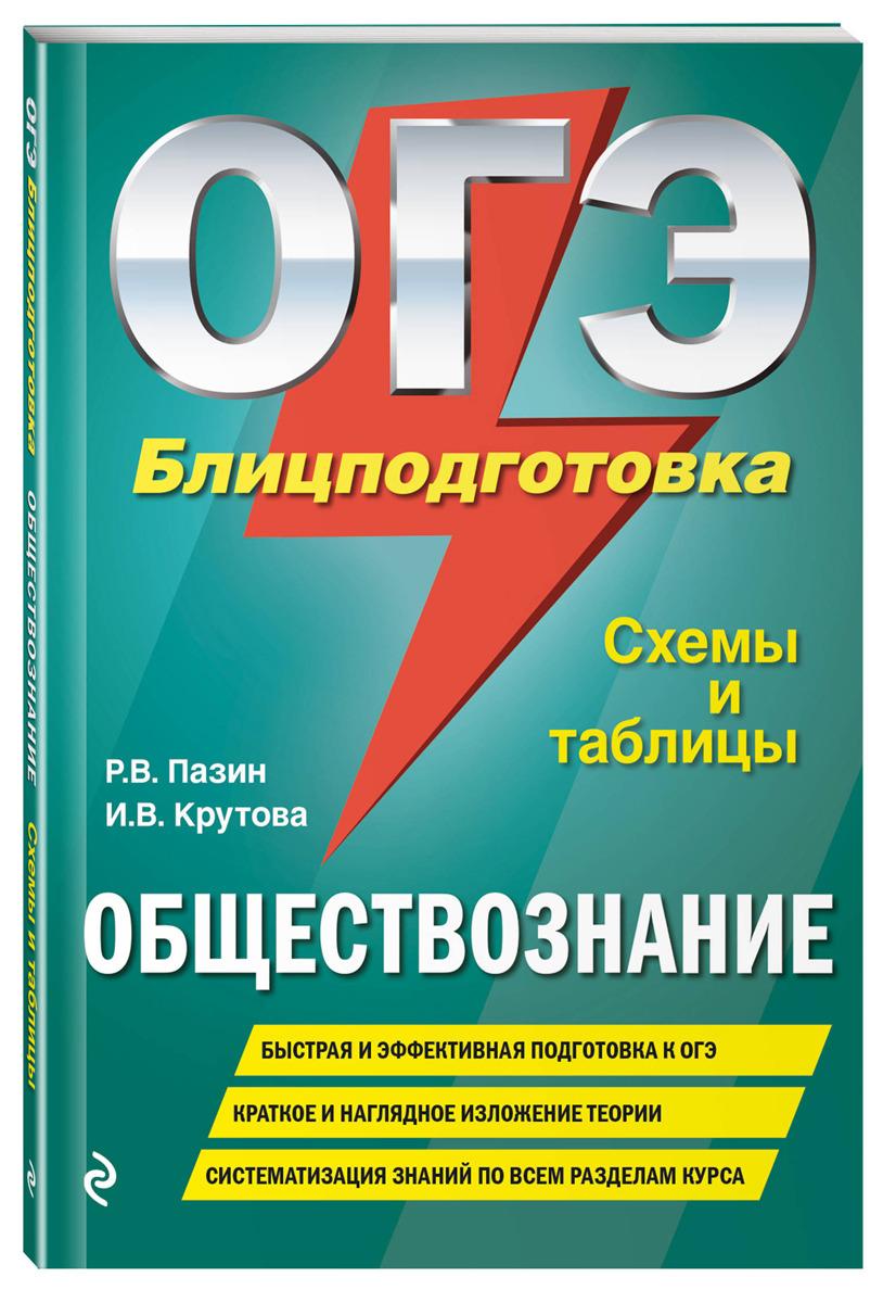 Р. В. Пазин, и. В. Крутова ОГЭ. Обществознание. Блицподготовка. Схемы и таблицы