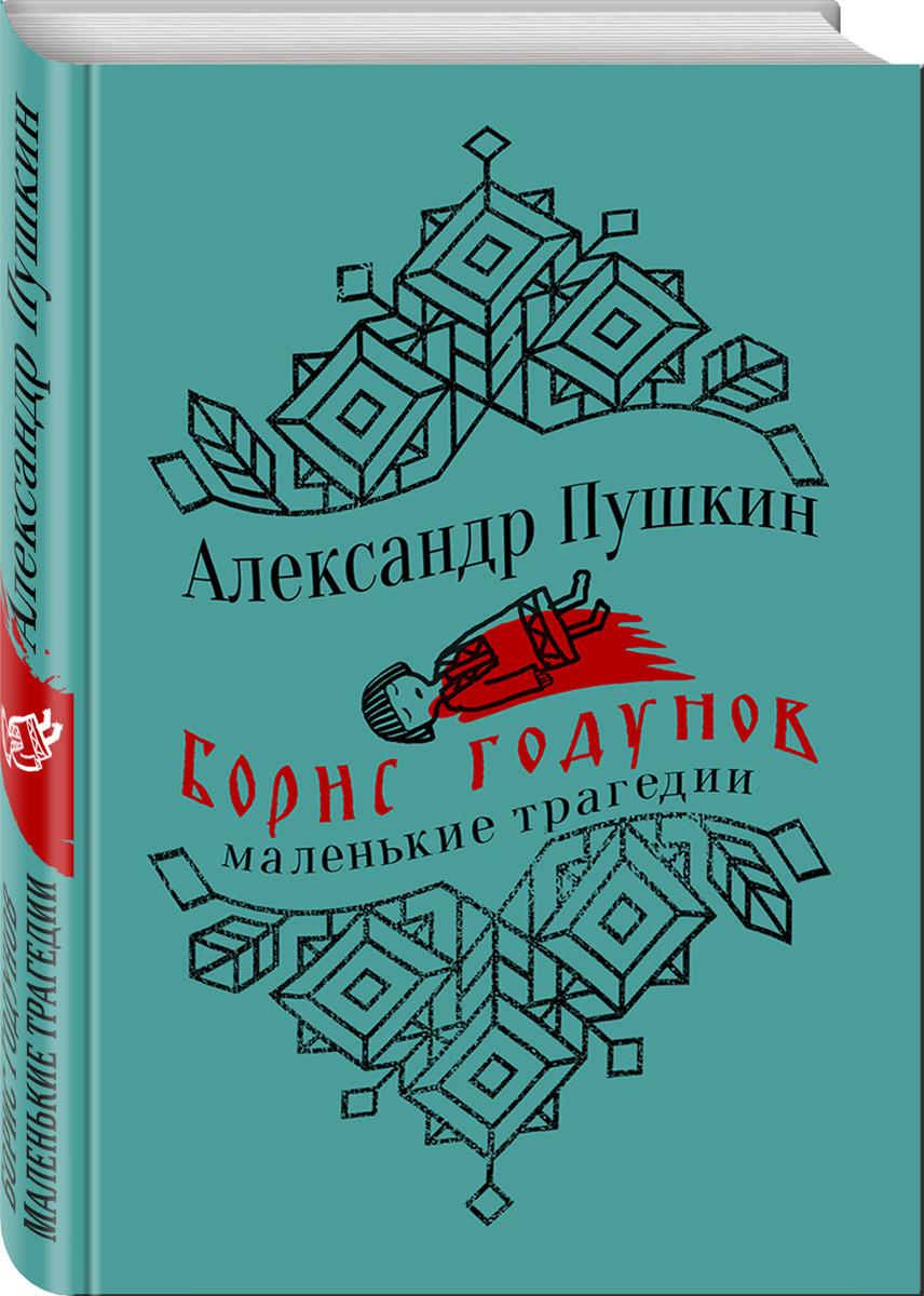 Александр Пушкин Борис Годунов. Маленькие трагедии