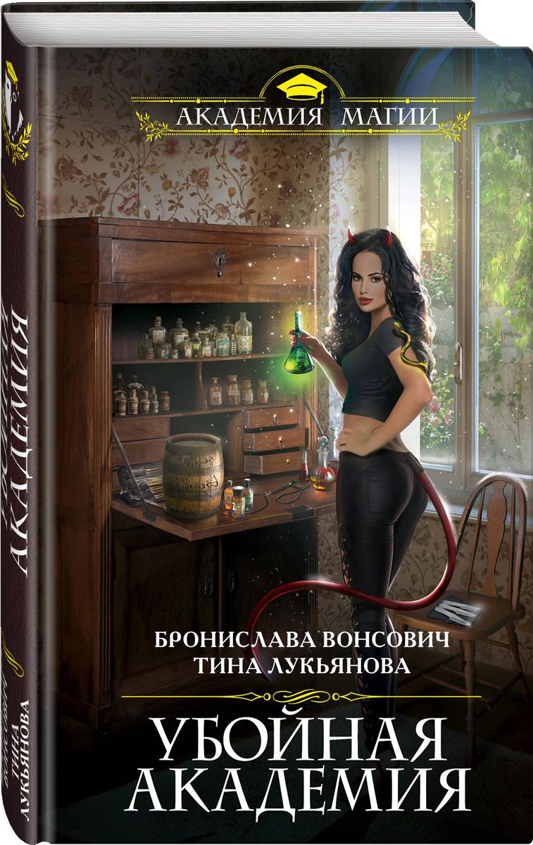 Бронислава Вонсович, Тина Лукьянова Убойная Академия