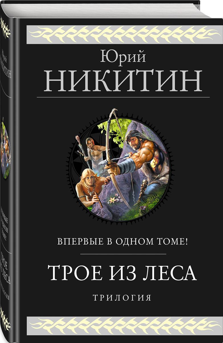 Юрий Никитин Трое из Леса. Трилогия