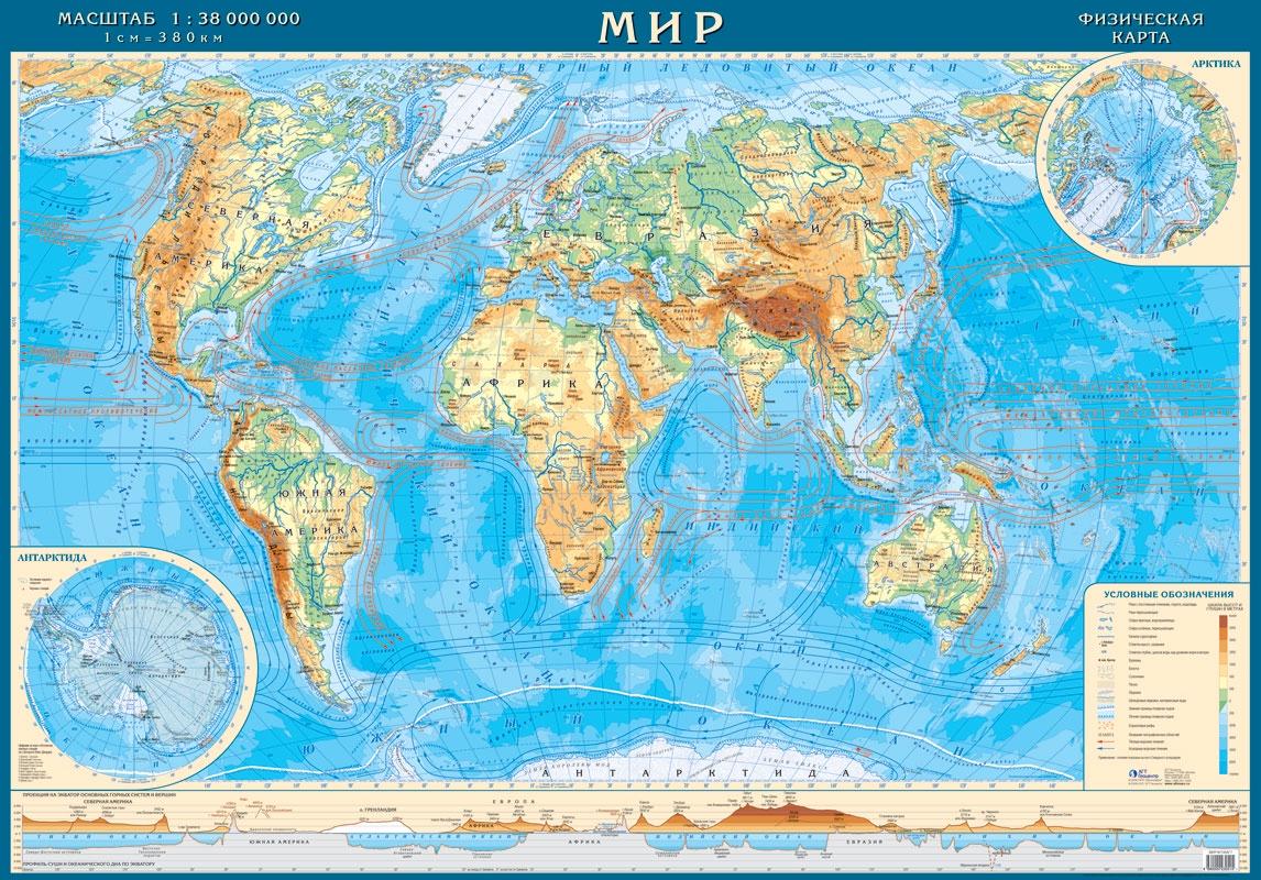 Физическая карта  мира ( 1:38 млн) в тубусе