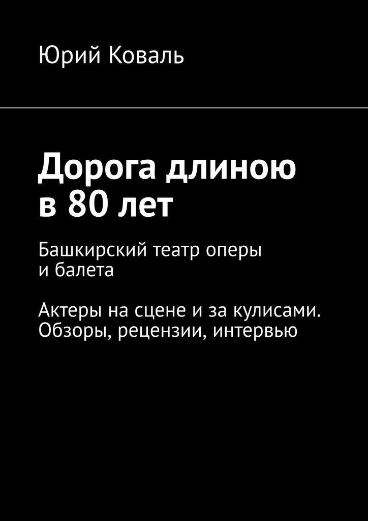 Дорога длиною в 80 лет