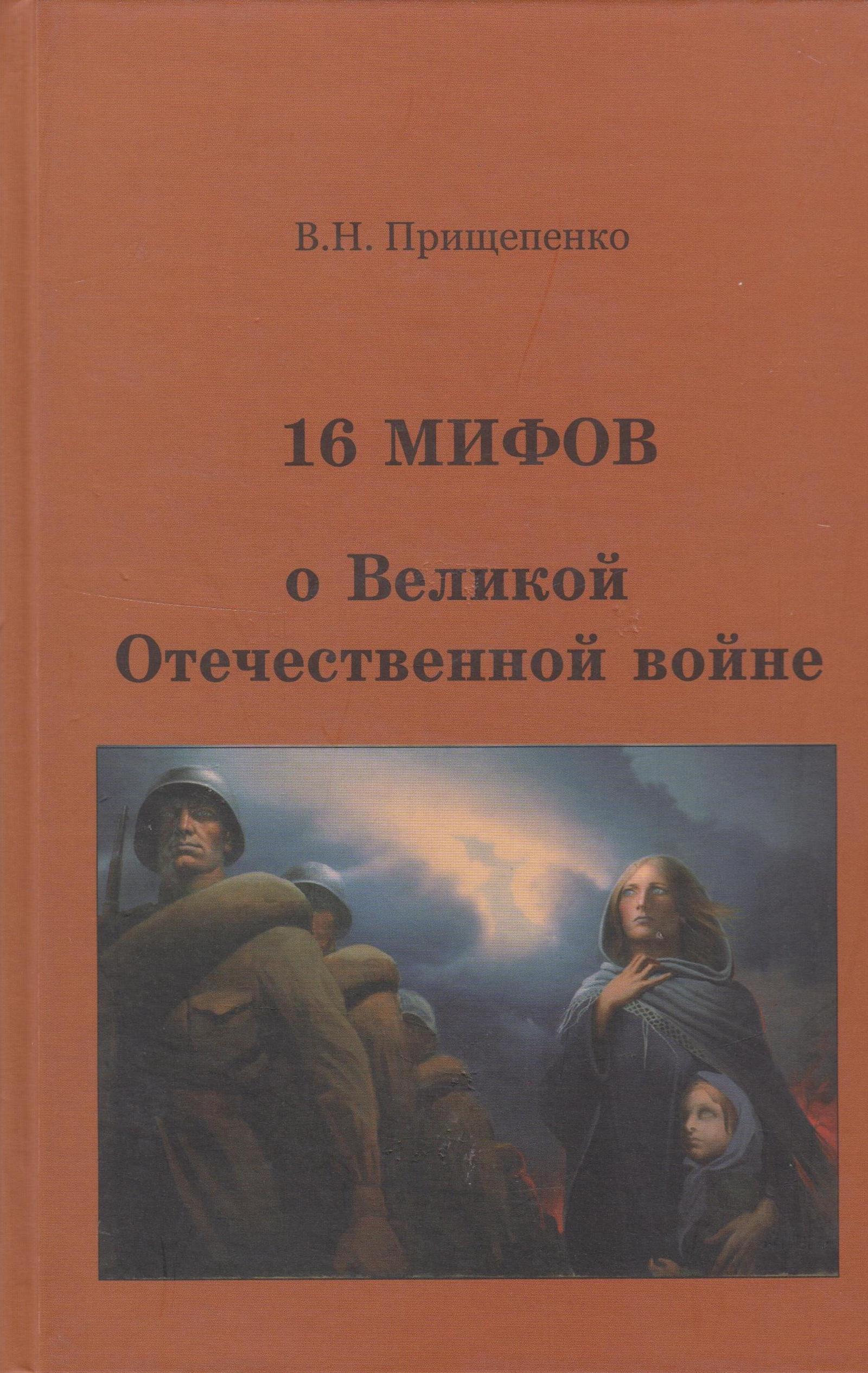 Прищепенко Виктор Николаевич 16 мифов о Великой Отечественной войне