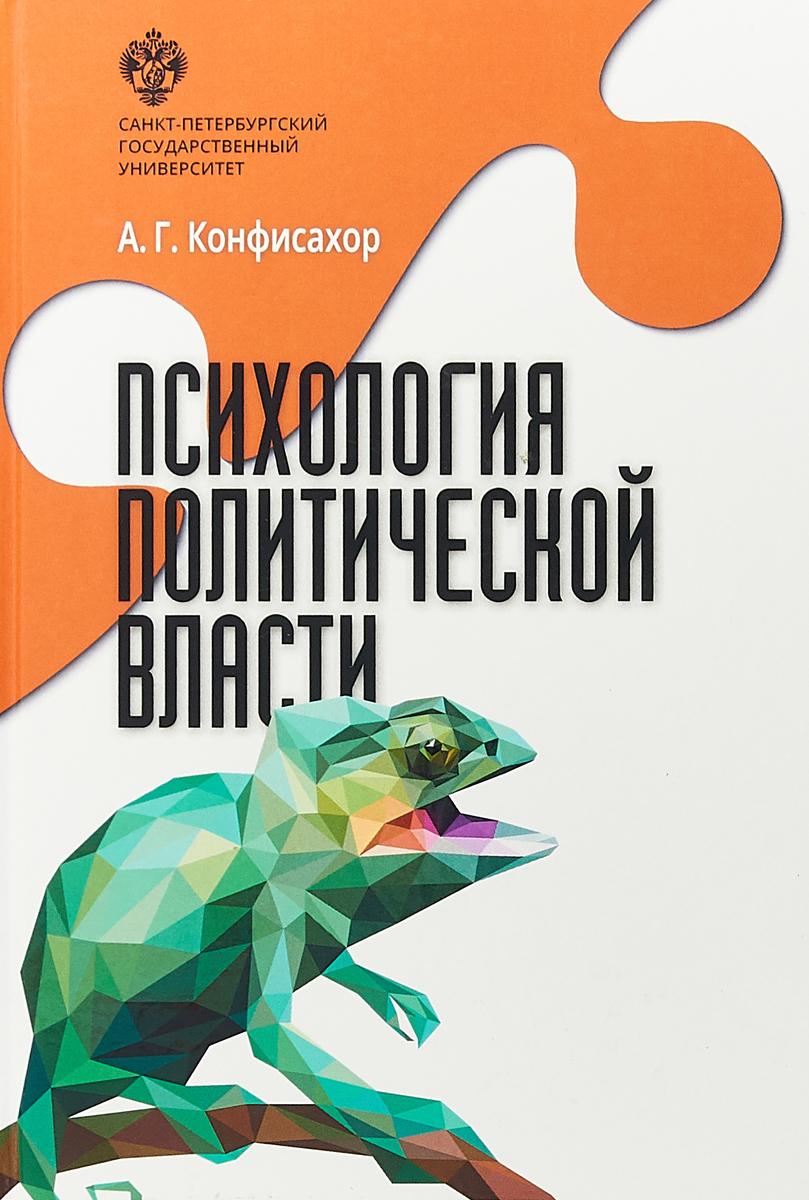 Конфисахор А.Г. Психология политической власти
